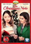 The Christmas Note dvd cover image