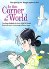 In This Corner of the World dvd cover image